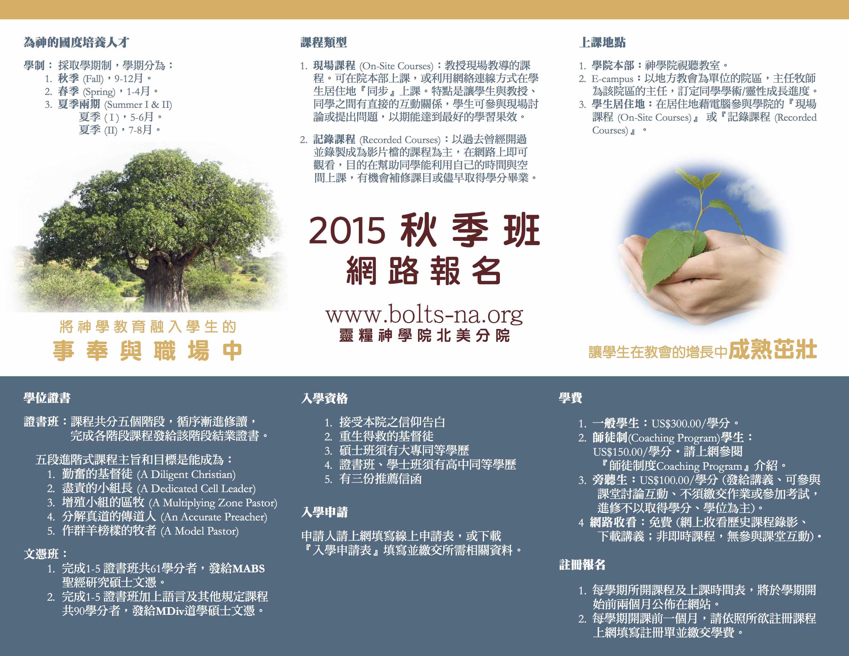 2015秋季班招生簡章2