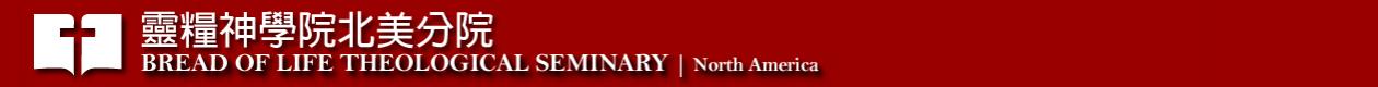靈糧神學院北美分院 BOLTS-NA